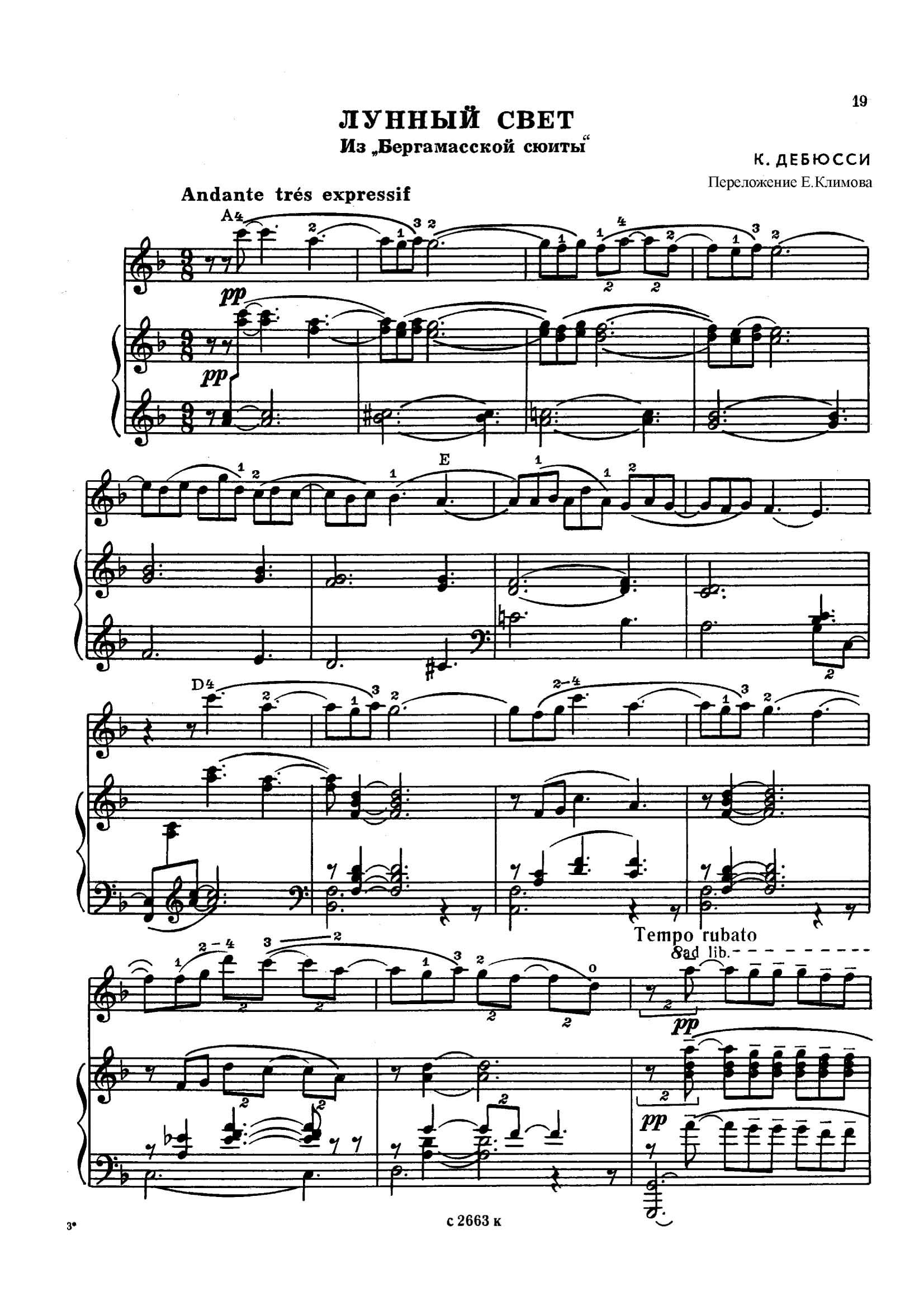 популярнї твори для флейти качественное финское