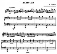 Frédéric Chopin Фридерик Шопен Вальсы