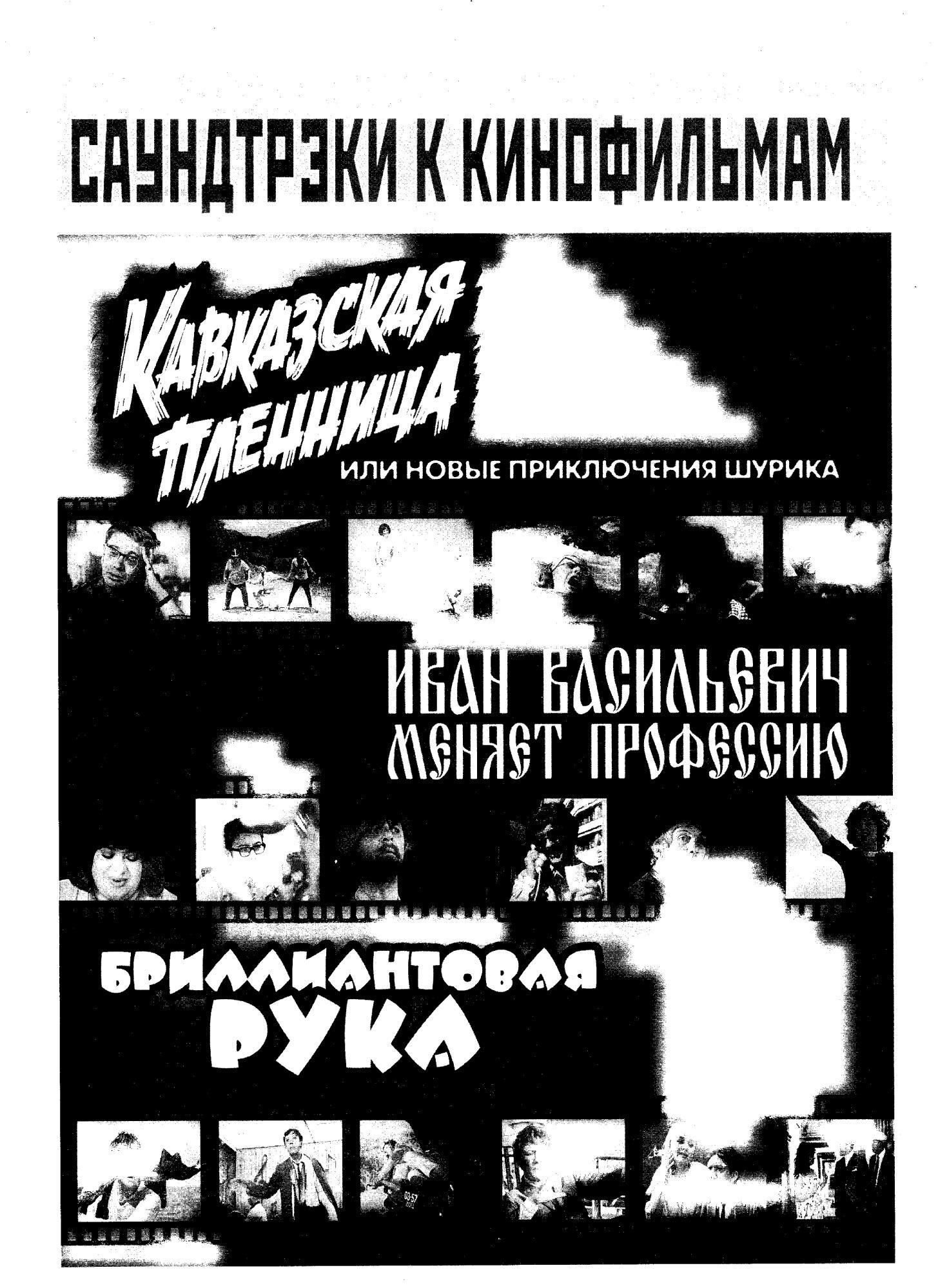 Самоучитель Игры На Шестиструнной Гитаре Николаев